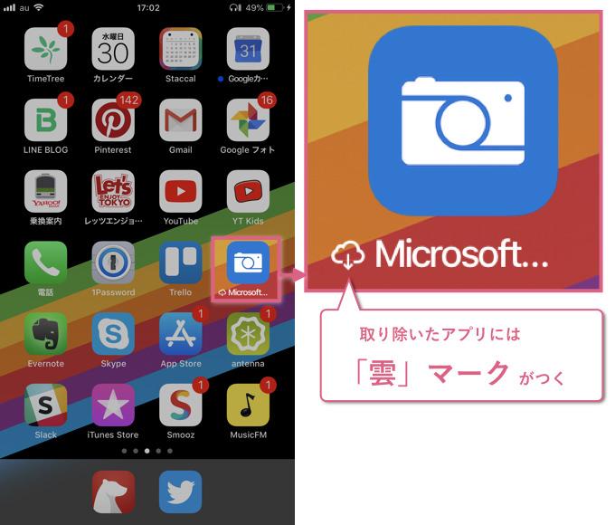 iphone-2-app-delete_3