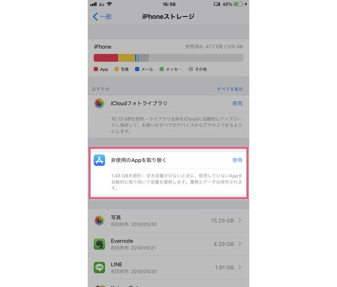 iphone-2-app-delete_4