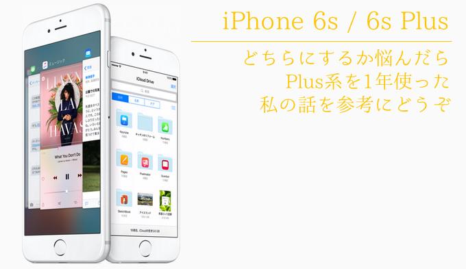 Iphone 6s or 6splus