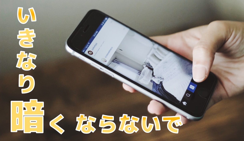 iphone-auto-brightness