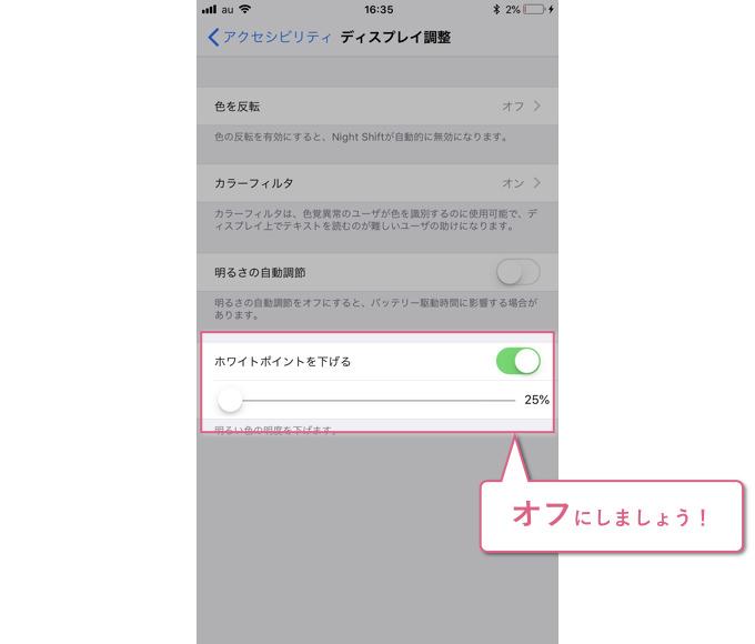 iphone-auto-brightness_3
