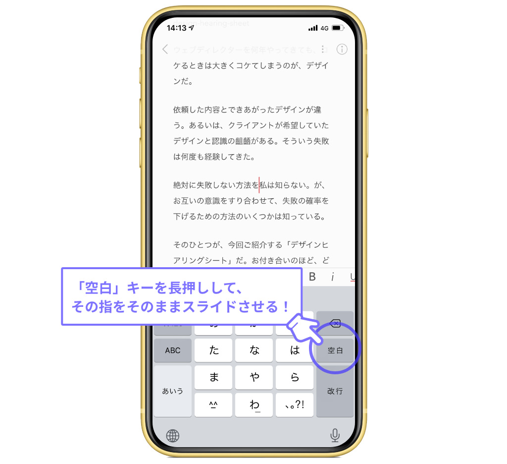 iphone-cursor-control_2