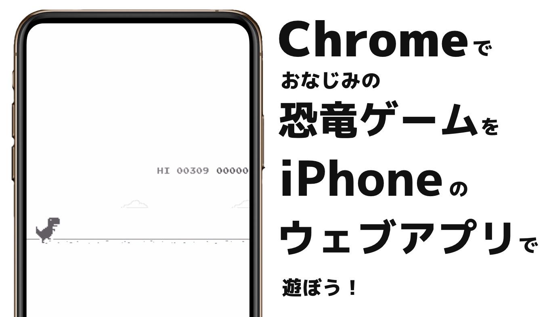 iphone-dinogame