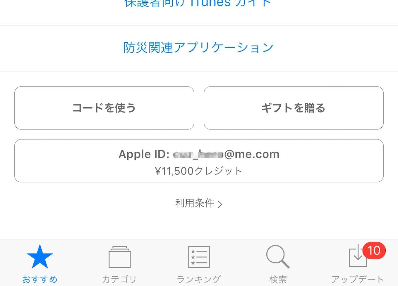iphone-gacha-discount