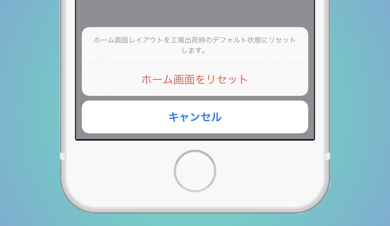 iphone-homeapp-reset