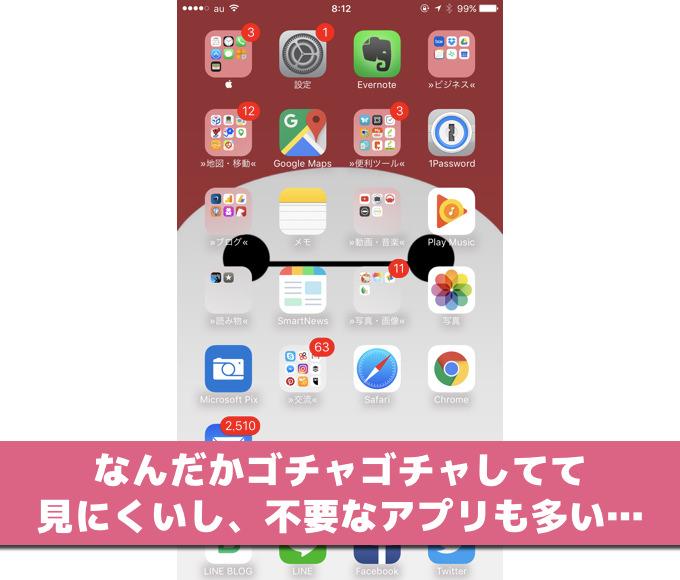 iphone-homeapp-reset_1