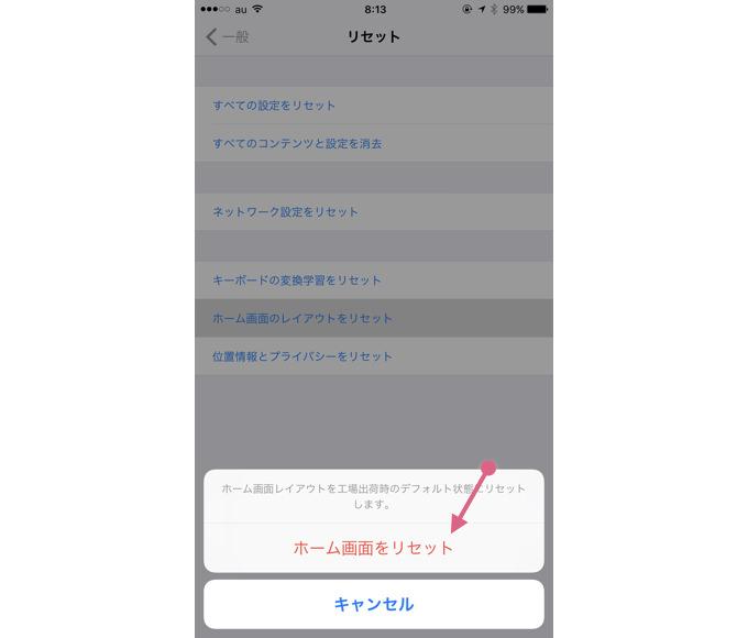iphone-homeapp-reset_3