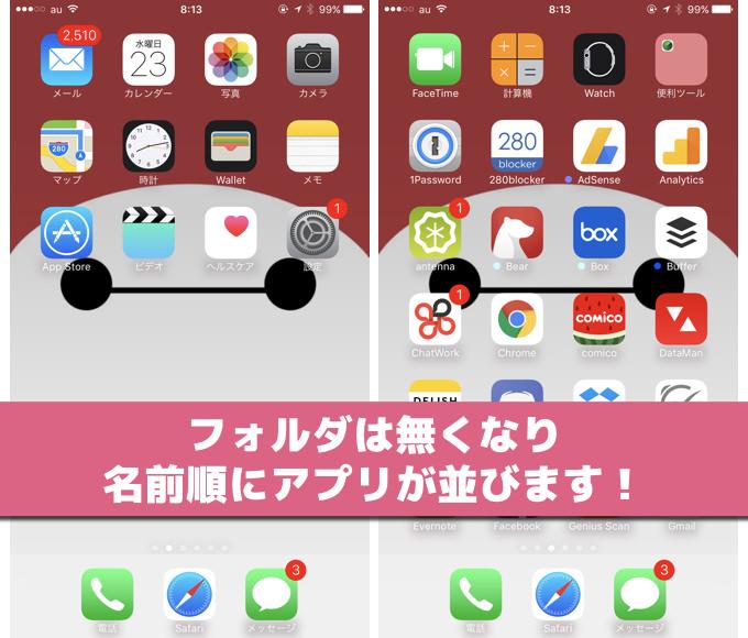 iphone-homeapp-reset_4