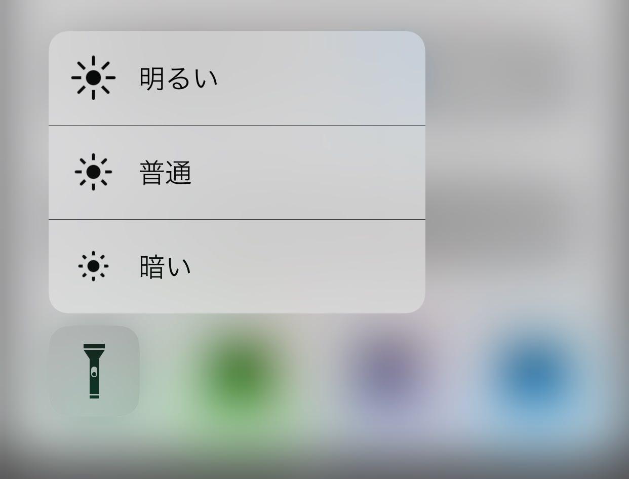 iphone-icon-move-gimmick