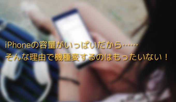 Iphone kaikae timing