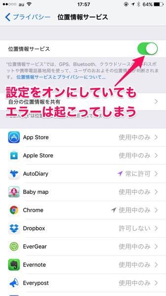 Iphone location error 02