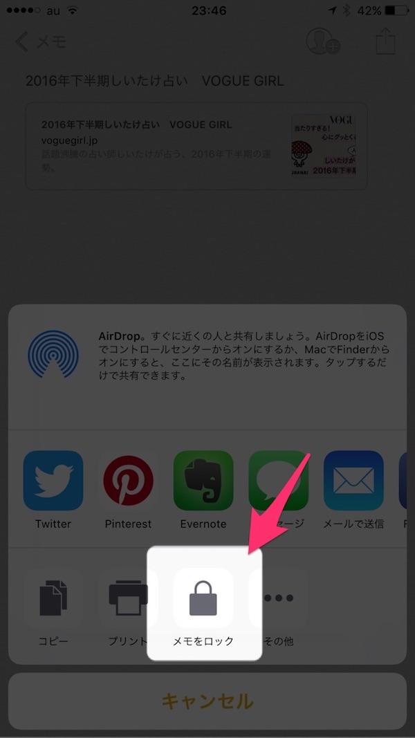 iphone-memo-lock_1