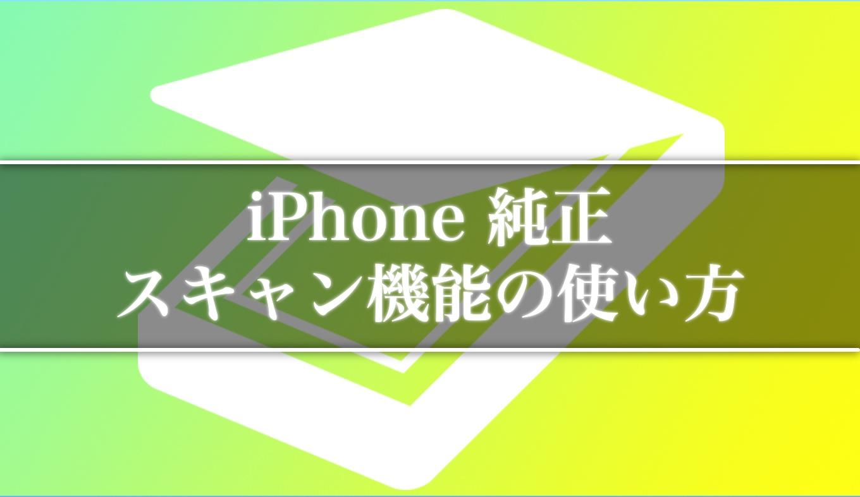 iphone-memo-scan