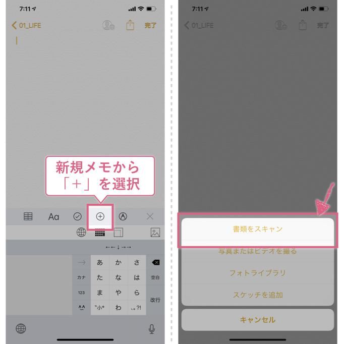 iphone-memo-scan_1