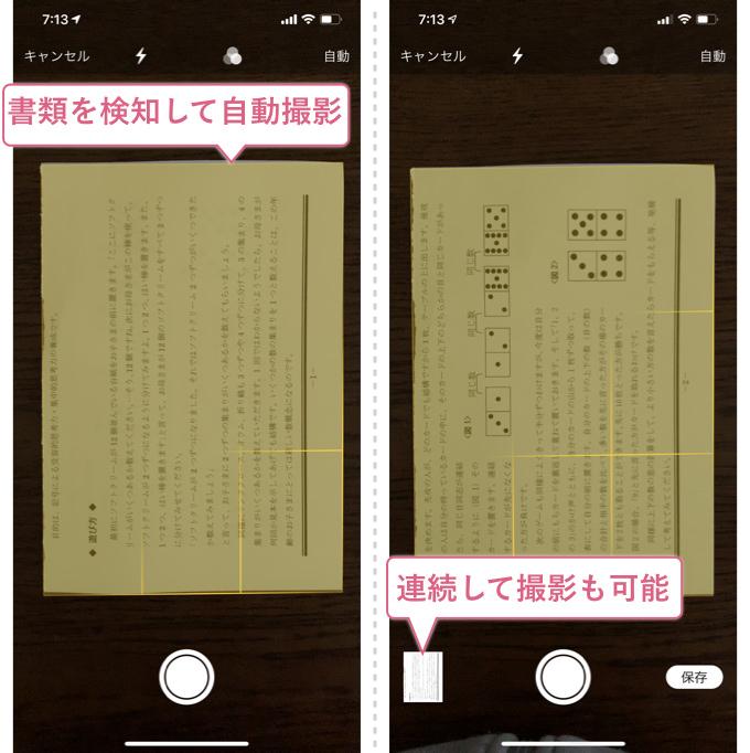 iphone-memo-scan_2