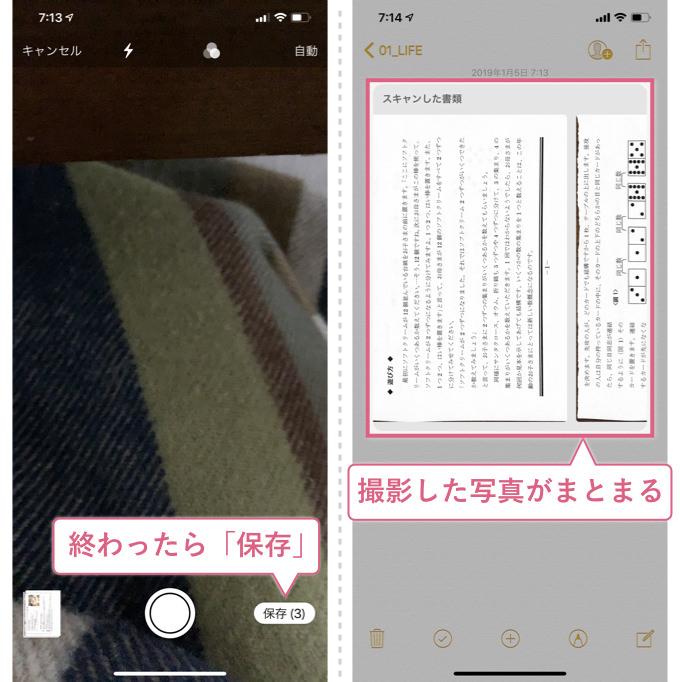 iphone-memo-scan_3