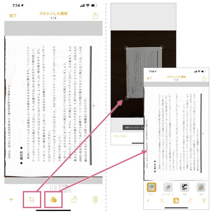 iphone-memo-scan_4