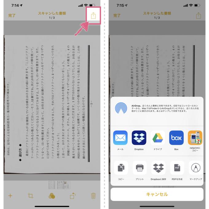 iphone-memo-scan_5