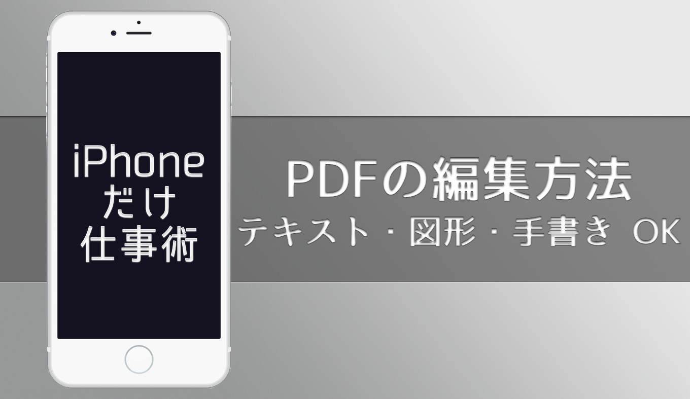 iphone-pdf-comment