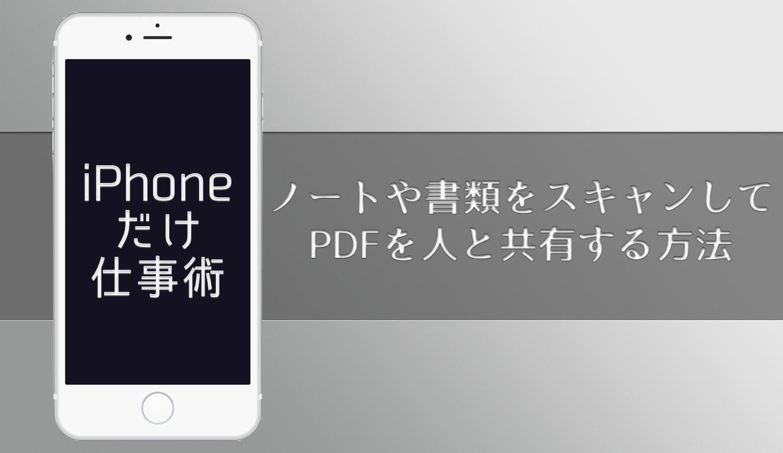 iphone-pdf-create