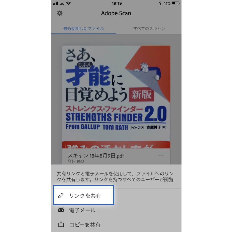 iphone-pdf-create_11