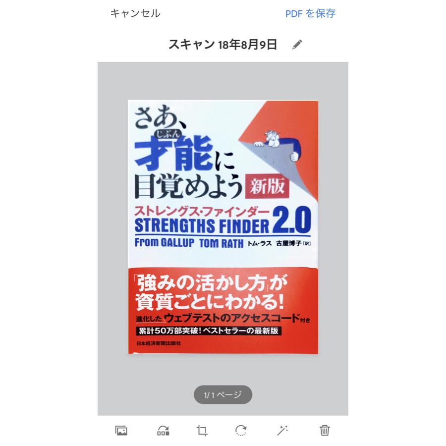 iphone-pdf-create_5