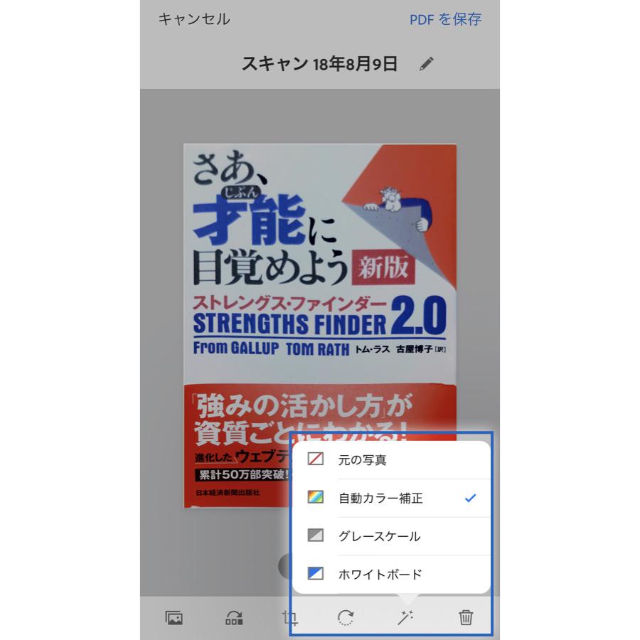 iphone-pdf-create_7