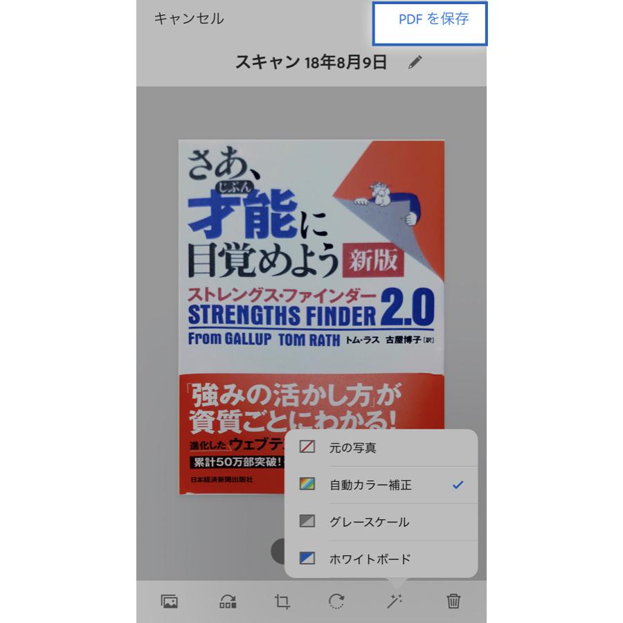 iphone-pdf-create_8