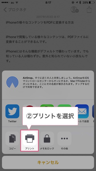 Iphone pdf sakusei hoho 2