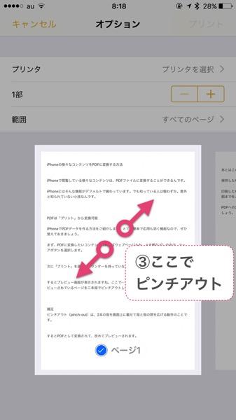 Iphone pdf sakusei hoho 3