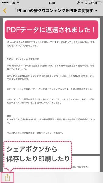 Iphone pdf sakusei hoho 4