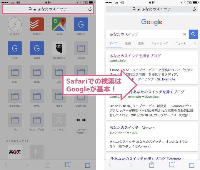 iphone-safari-yahoo_1