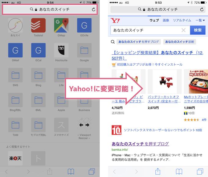 iphone-safari-yahoo_2