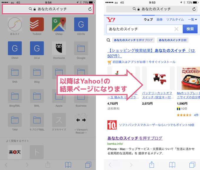iphone-safari-yahoo_5