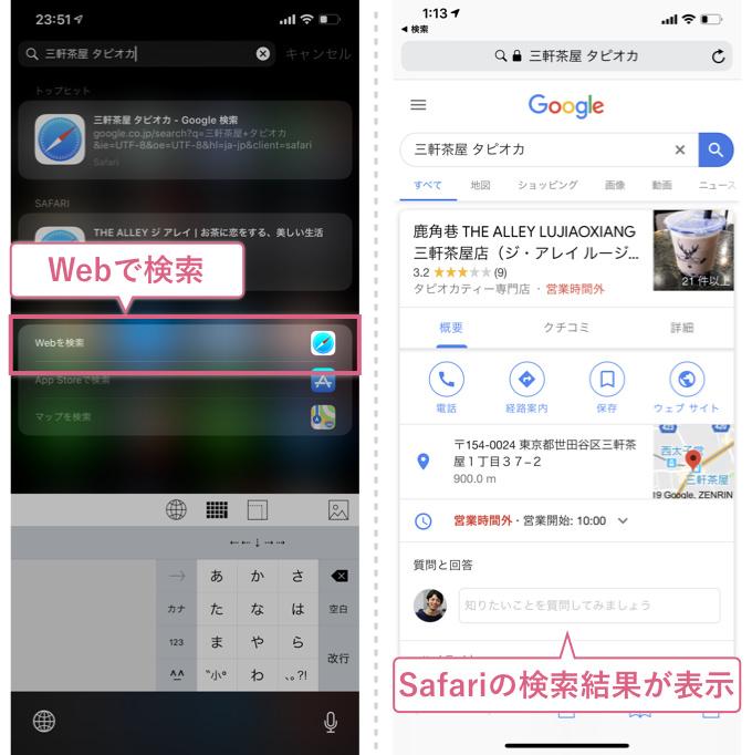 iphone-saisoku-search_2