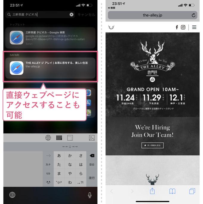 iphone-saisoku-search_3