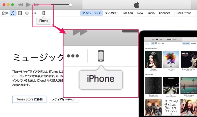 Iphone seiri ha pc kara 01