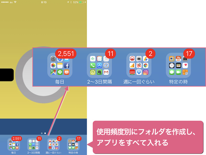 iphone-shiyouhindo-seiri_5