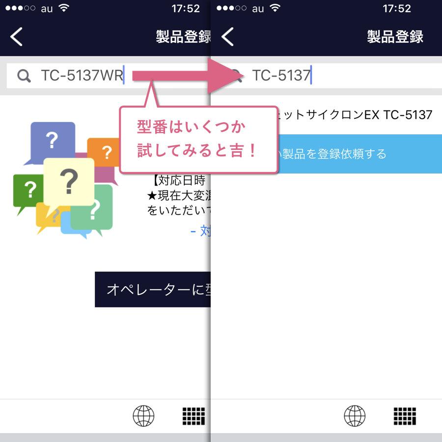 iphone-torisetsu-management