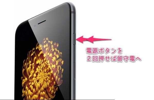 iphone-tsuwa-horyu_4