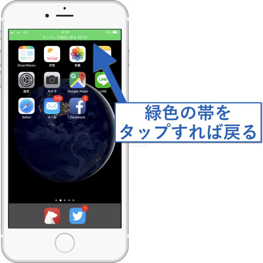 iphone-tsuwachu-sousa_2