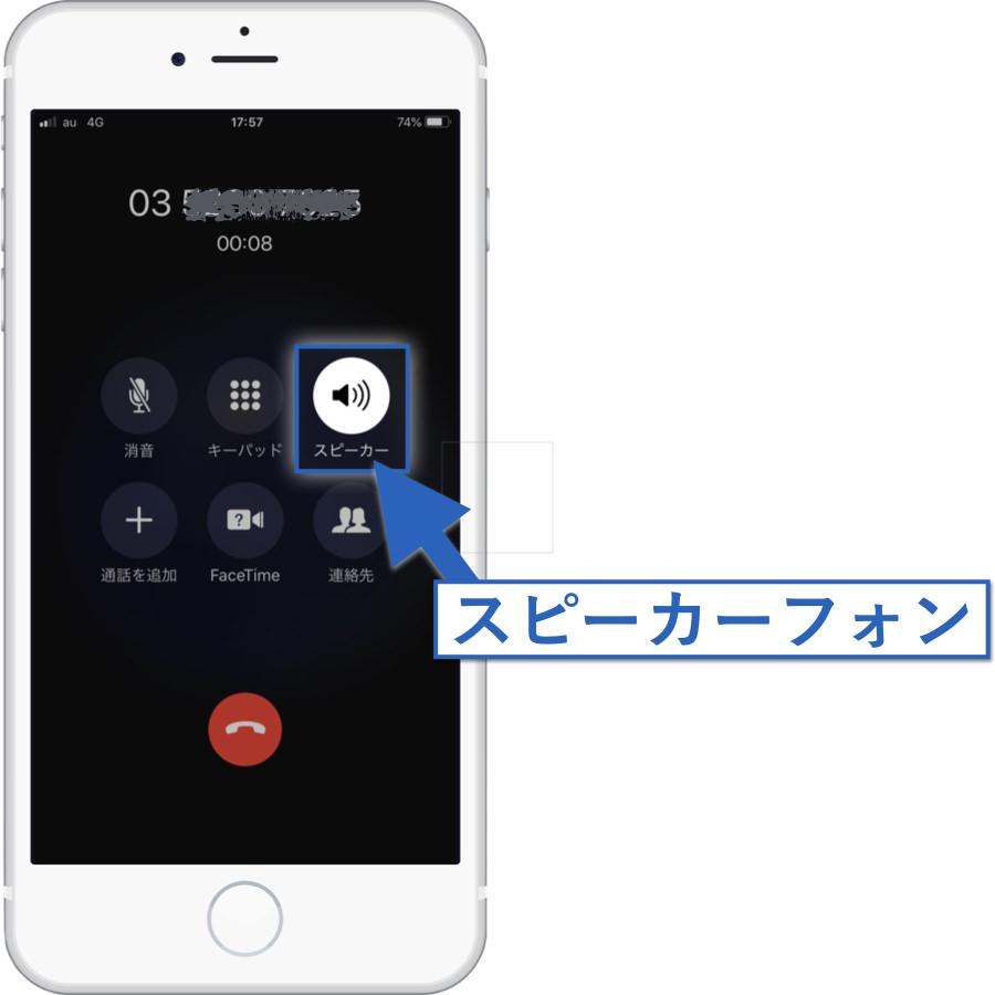 iphone-tsuwachu-sousa_3