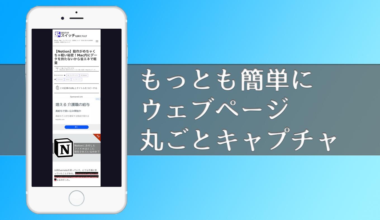 iphone-webpage-captcha