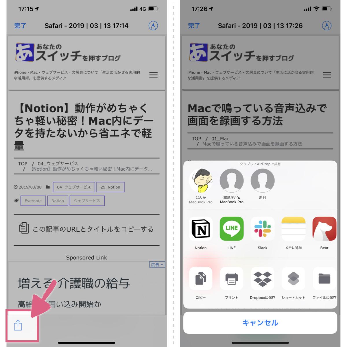 iphone-webpage-captcha_3