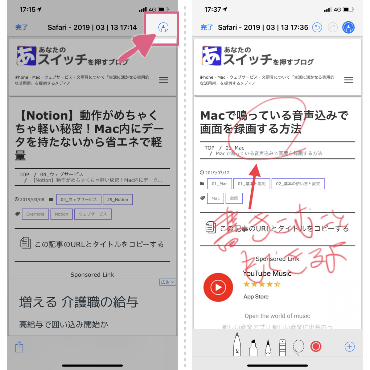 iphone-webpage-captcha_4
