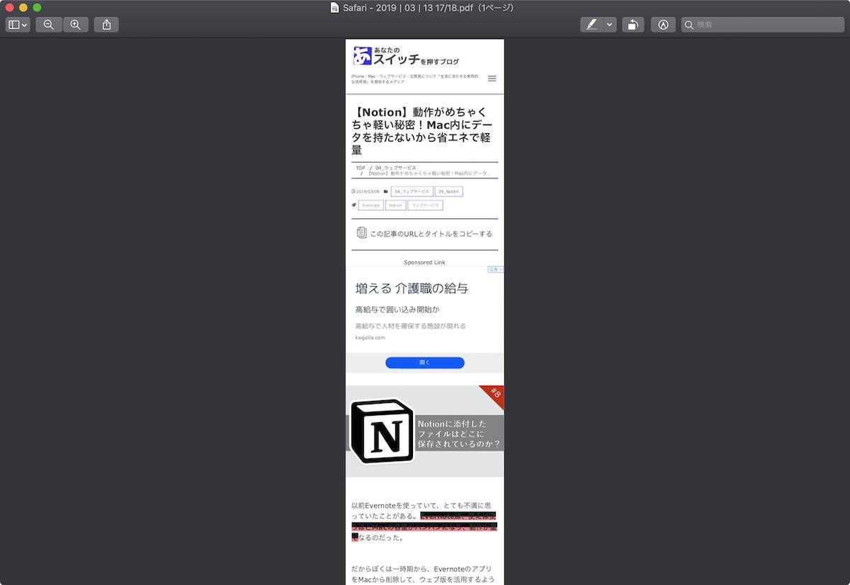 iphone-webpage-captcha_5