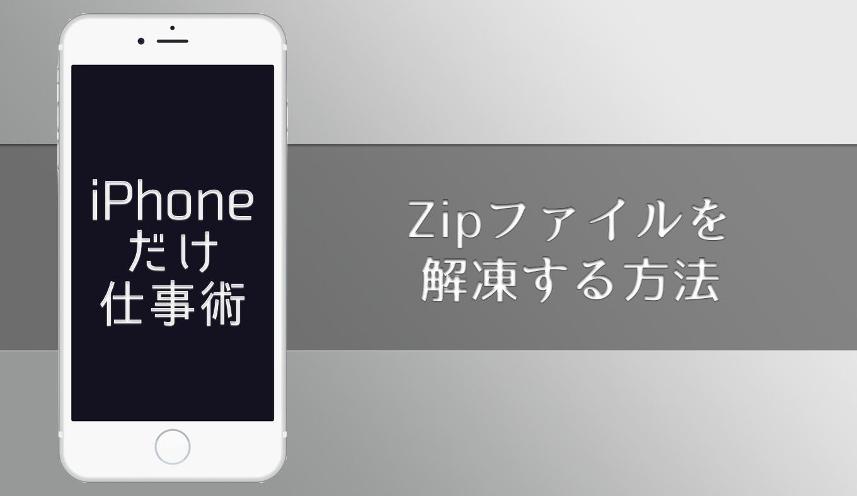 iphone-zip-kaitou