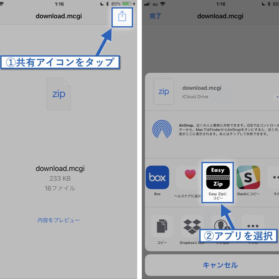 iphone-zip-kaitou_1