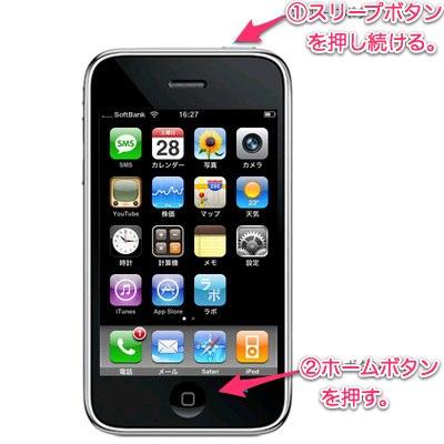 Iphone3g screenshot 00 thumb 400x400