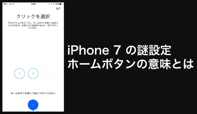 Iphone7 setting homebutton